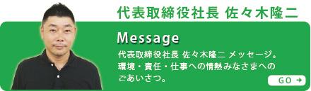 代表取締役佐々木隆二あいさつ